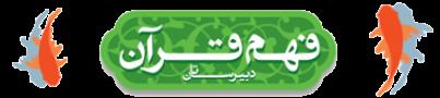 logo-dabirestan-fahmeghoran-01